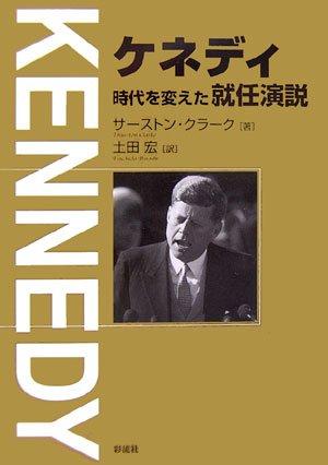 ケネディ―時代を変えた就任演説