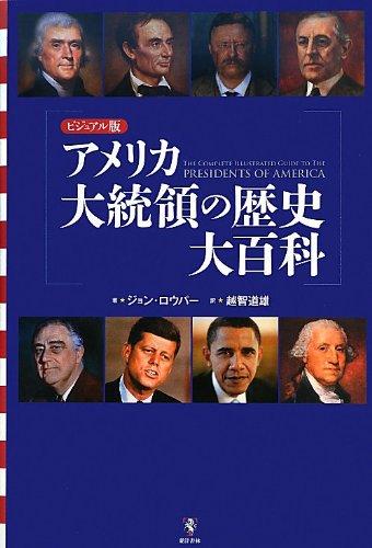 アメリカ大統領の歴史大百科