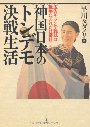 神国日本のトンデモ決戦生活