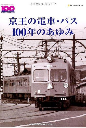 京王の電車・バス100年のあゆみ