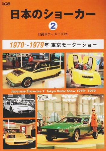 日本のショーカー 2(1970~1979年)