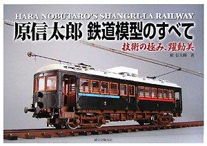 原信太郎 鉄道模型のすべて