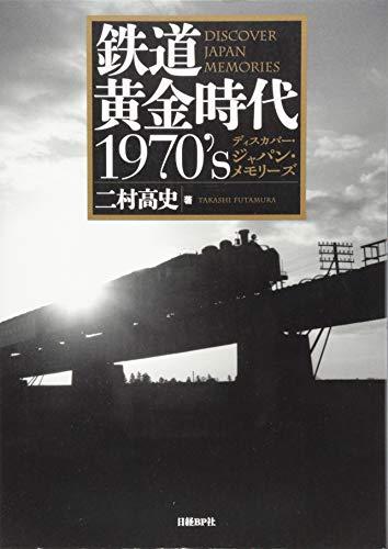 鉄道黄金時代1970's