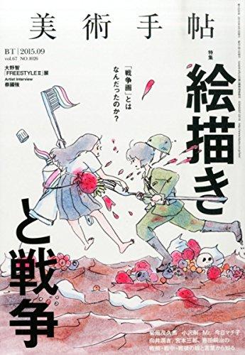 美術手帖 2015年 09月号 - 特集:絵描きと戦争