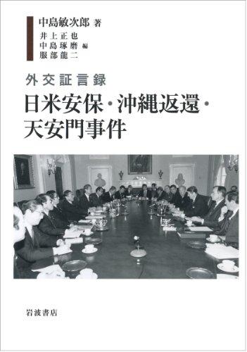 外交証言録 日米安保・沖縄返還・天安門事件