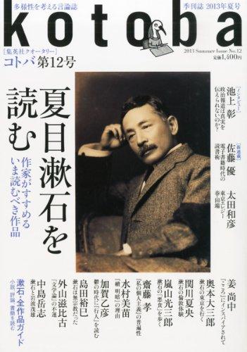 kotoba (コトバ) 2013年7月号