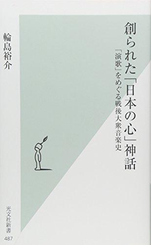 創られた「日本の心」神話――「演歌」をめぐる戦後大衆音楽史