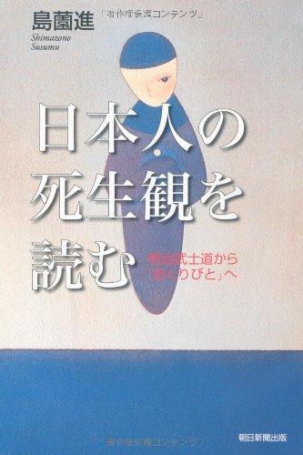 日本人の死生観を読む