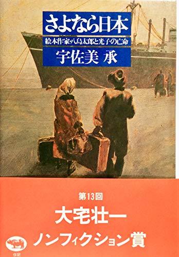 さよなら日本 絵本作家・八島太郎と光子の亡命
