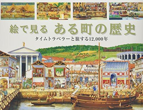 絵で見る ある町の歴史