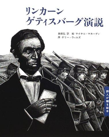 リンカーン ゲティスバーグ演説