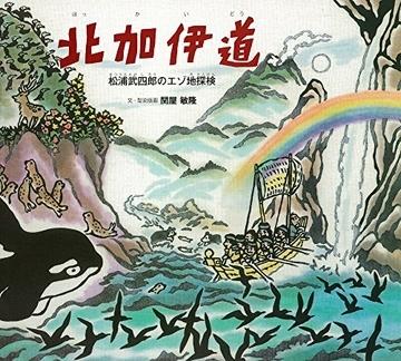 北加伊道: 松浦武四郎のエゾ地探検