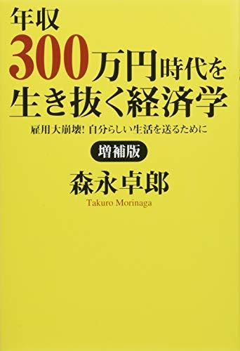 年収300万円時代を生き抜く経済学