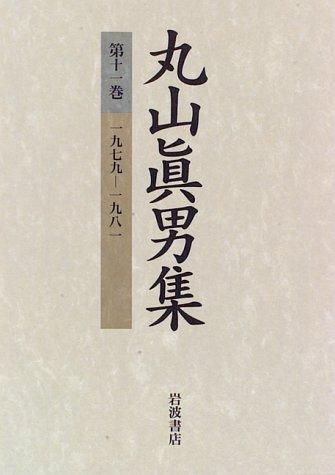 丸山眞男集第11巻