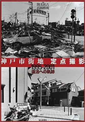 神戸市街地 定点撮影 1995‐2001
