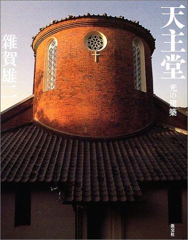 天主堂-光の建築