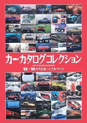 カーカタログコレクション―'80~'90年代