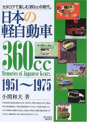 日本の軽自動車―カタログで楽しむ360ccの時代。