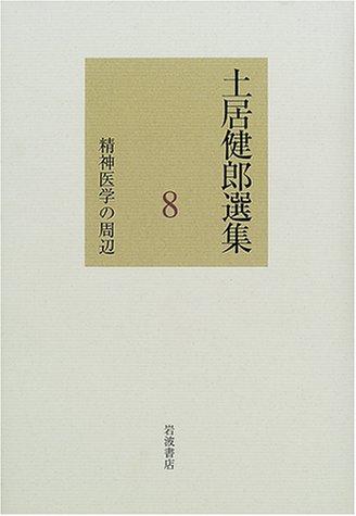 土居健郎選集 8