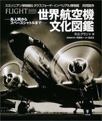 世界航空機文化図鑑