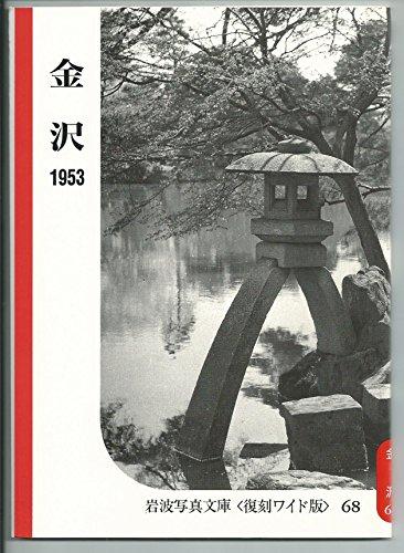 金沢 1953