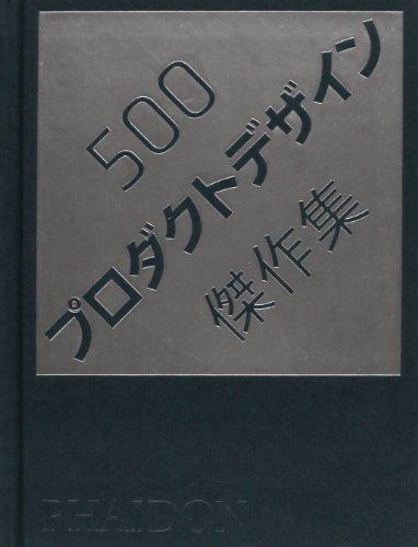 500プロダクトデザイン傑作集