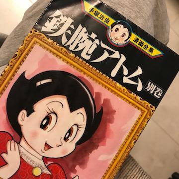 鉄腕アトム別巻2 表紙