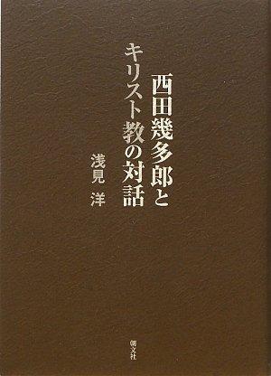 西田幾多郎とキリスト教の対話