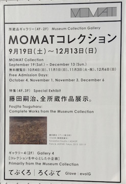 MOMAT コレクション - 特集:藤田嗣治、全所蔵作品展示