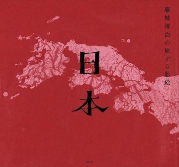 藤城清治の旅する影絵