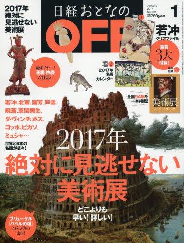 日経おとなのOFF 2017年1月号