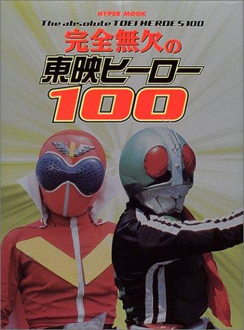 完全無欠の東映ヒーロー100