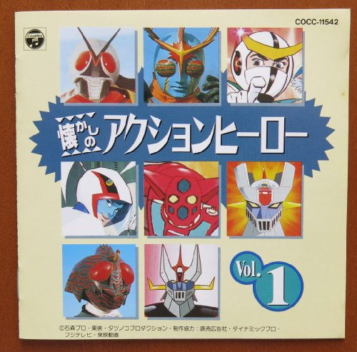 懐かしのアクション・ヒーロー vol.1