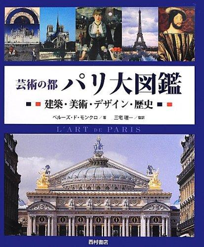 芸術の都 パリ大図鑑