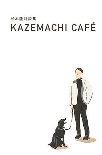 松本隆対談集- KAZEMACHI CAFE