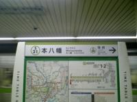 MOTOYAWATA STATION