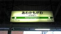AWA-KAMOGAWA STATION