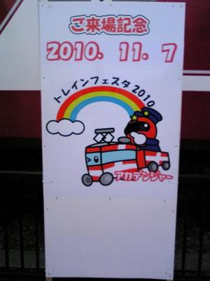 20101107123856