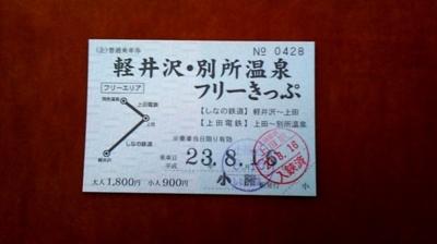 20110818142456