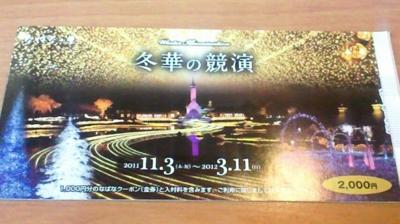 f:id:utopia1:20111128214203j:image