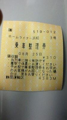20120902111348