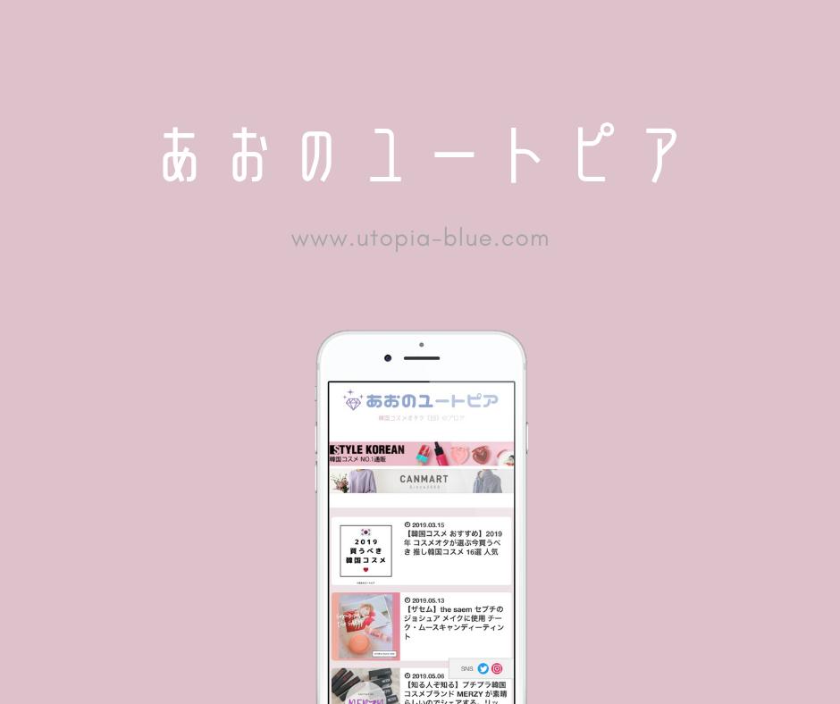 f:id:utopia_blue:20190513193248p:plain