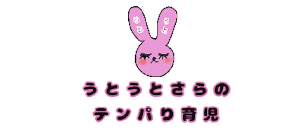 f:id:utoutosara:20200111203647p:plain