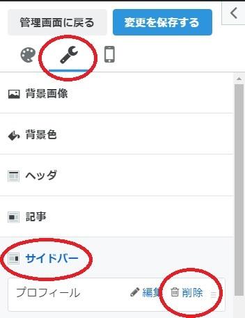 サブブログ作成方法説明画像2