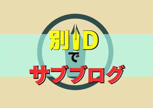 f:id:utoutosara:20200416202128p:plain