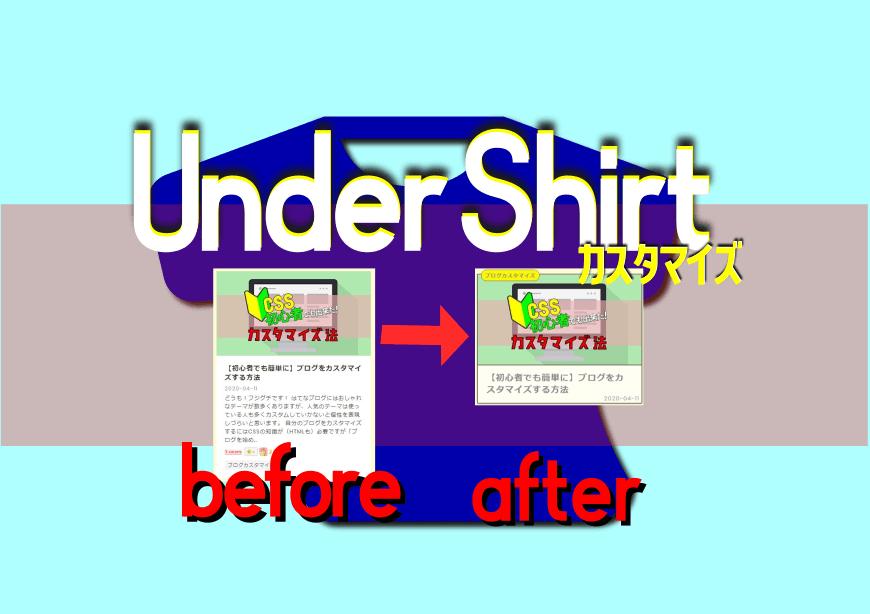 はてなブログ【UnderShirt】記事一覧のカスタマイズ