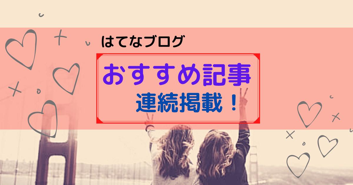 おすすめ記事 はてなブログ 掲載