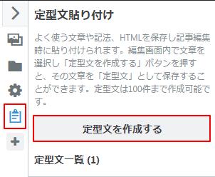 はてなブログ定型文登録方法2