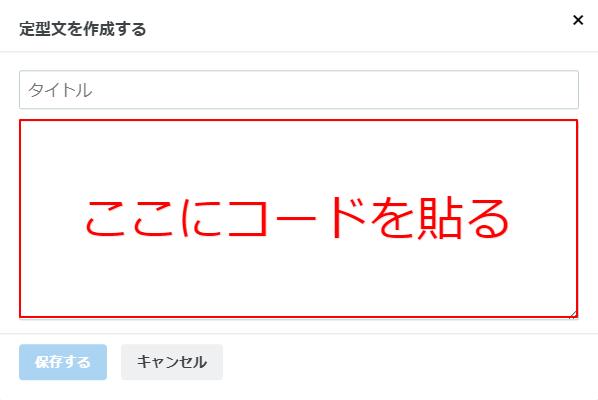 はてなブログ定型文登録方法3