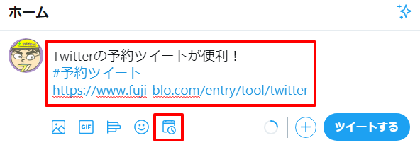 Twitter予約ツイート説明画像1